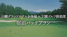下関ゴルフ倶楽部 宿泊パックプラン